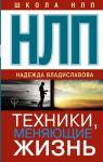 Книга Нлп. Техники, меняющие жизнь
