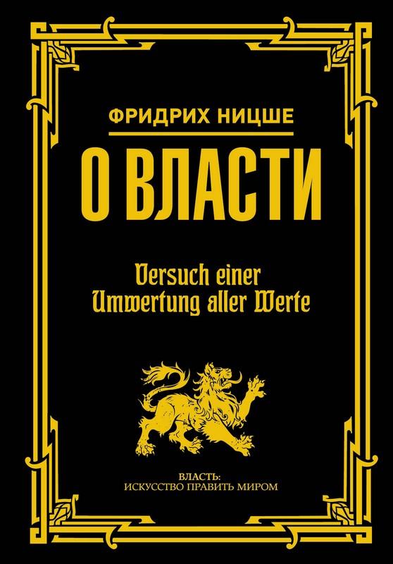 Купить О власти, Фридрих Ницше, 978-5-17-104140-3
