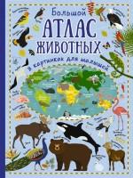Книга Большой атлас животных в картинках для малышей