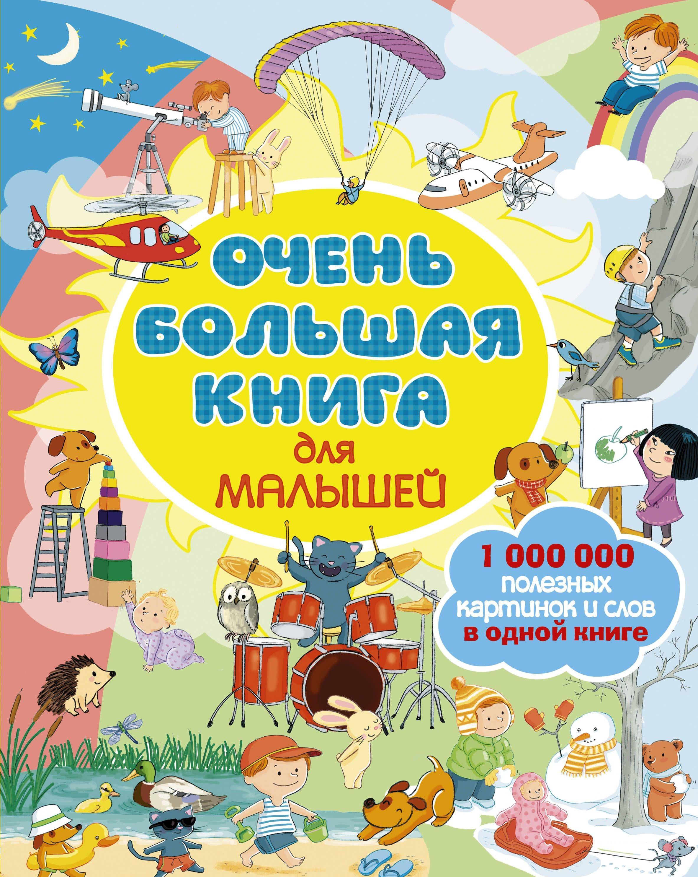 Купить Очень большая книга для малышей, Татьяна Гавердовская, 978-5-17-105261-4