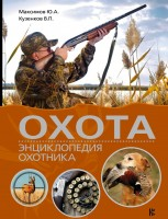 Книга Охота. Энциклопедия охотника
