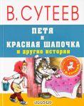 Книга Петя и Красная Шапочка и другие истории