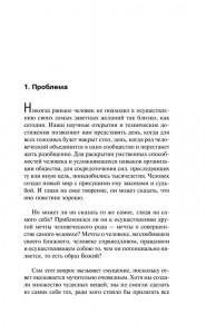 фото страниц Психоанализ и религия. Дзен-буддизм и психоанализ #3