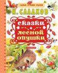 Книга Сказки лесной опушки