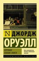 Книга Хорошие плохие книги
