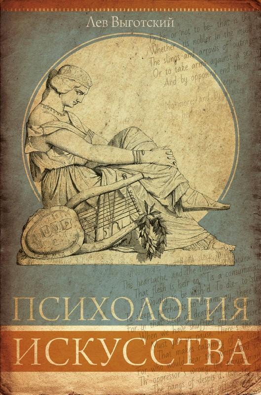 Купить Психология искусства, Лев Выготский, 978-5-17-106381-8