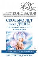 Книга Сколько лет твоей душе? О Вселенной, Ангеле, Духе и исцелении
