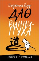 Книга Дао Винни - Пуха