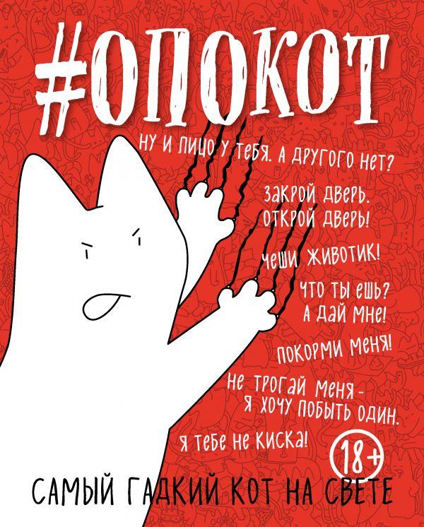 Купить #опокот. Самый гадкий кот на свете (красный), Т. Коробкина, 978-5-699-96545-8