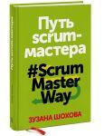 Книга Путь скрам-мастера. #ScrumMasterWay