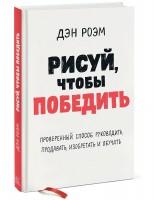 Книга Рисуй, чтобы победить. Проверенный способ руководить, продавать, изобретать и обучать