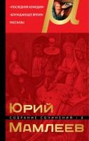 Книга Собрание сочинений. Том 2