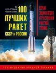 Книга 100 лучших ракет СССР и России. Первая энциклопедия отечественной ракетной техники