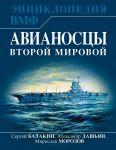 Книга Авианосцы Второй мировой