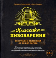 Книга Классика пивоварения. Все стили и виды пива от эля до лагера