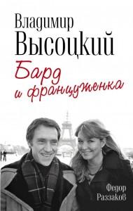 Книга Владимир Высоцкий и Марина Влади. Бард и француженка