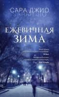 Книга Ежевичная зима