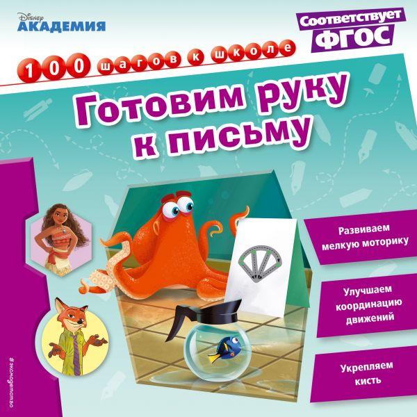 Готовим руку к письму, А. Жилинская, 978-5-699-96571-7  - купить со скидкой