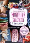 Книга Модные браслеты. Вяжем крючком