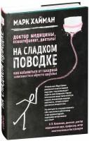 Книга На сладком поводке. Как избавиться от сахарной зависимости и обрести здоровье (книга в суперобложке)