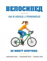 Книга Велосипед: как не кататься, а тренироваться