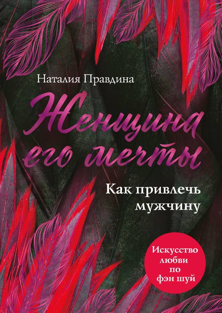 Купить Женщина его мечты. Как привлечь мужчину, Наталия Правдина, 978-5-699-89181-8