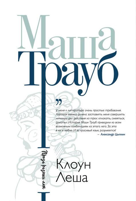 Купить Клоун Леша, Маша Трауб, 978-5-04-091035-9