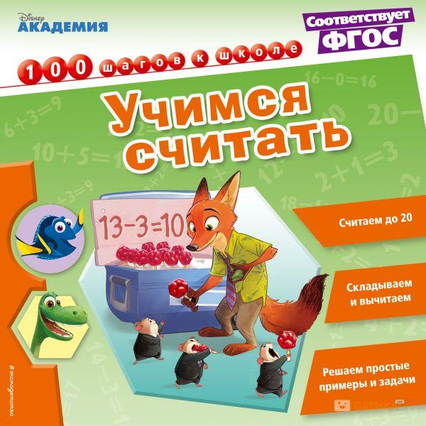 Купить Учимся считать, А. Жилинская, 978-5-699-96578-6