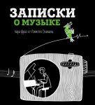 Книга Записки о музыке. Пара фраз от Алексея Сканави