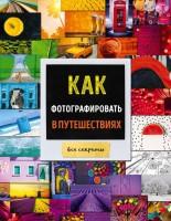 Книга Как фотографировать в путешествиях