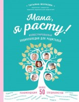 Книга Мама, я расту. Иллюстрированная энциклопедия для родителей