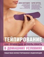 Книга Тейпирование. Как правильно использовать в домашних условиях