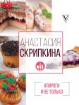 Книга #Пироги и не только