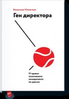Книга Ген директора. 17 правил позитивного менеджмента по-русски