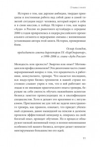 фото страниц Ген директора. 17 правил позитивного менеджмента по-русски #6