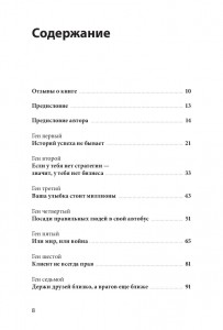 фото страниц Ген директора. 17 правил позитивного менеджмента по-русски #3