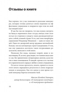 фото страниц Ген директора. 17 правил позитивного менеджмента по-русски #5