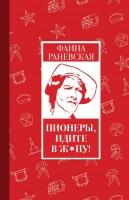 Книга Пионеры, идите в ж*пу!