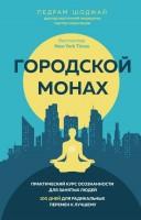 Книга Городской монах