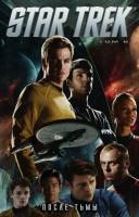 Книга Star Trek. Том 6. После тьмы