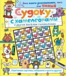 Книга Судоку с хамелеонами и другие веселые головоломки