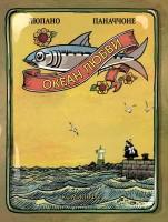 Книга Океан Любви