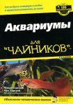 Книга Аквариумы для чайников