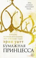 Книга Семья Ройалов (суперкомплект из 2 книг)
