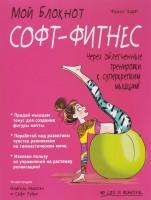 Книга Мой блокнот. Софт-фитнес
