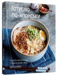Книга Готуємо по-японськи. Щоденні рецепти автентичних страв