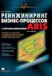 Книга Реинжиниринг бизнес-процессов с использованием ARIS