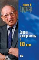 Книга Задачи менеджмента в 21 веке