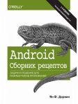 Книга Android. Сборник рецептов: задачи и решения для разработчиков приложений