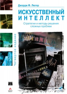Книга Искусственный интеллект: стратегии и методы решения сложных проблем
